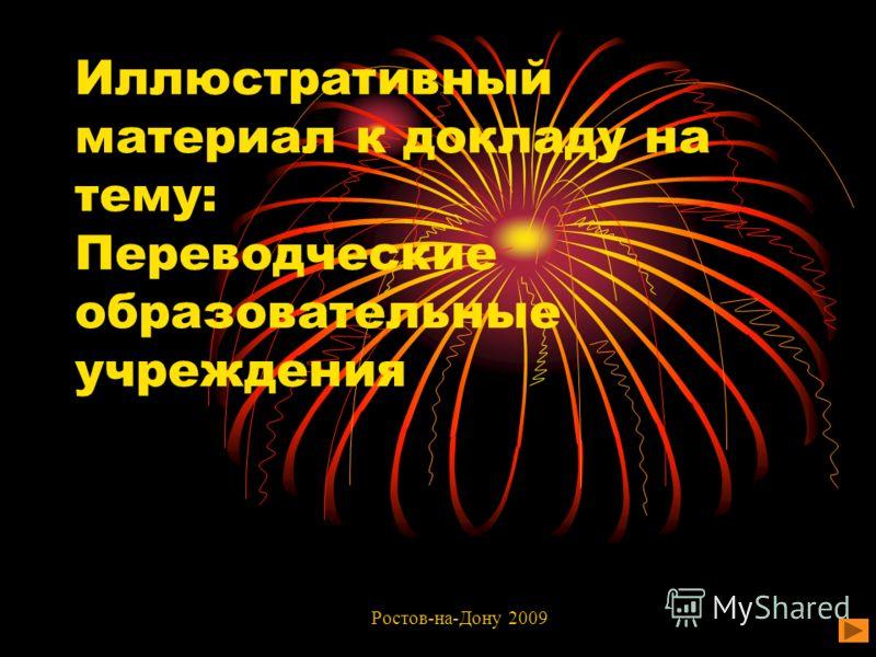Иллюстративный материал к докладу на тему: Переводческие образовательные учреждения Ростов-на-Дону 2009