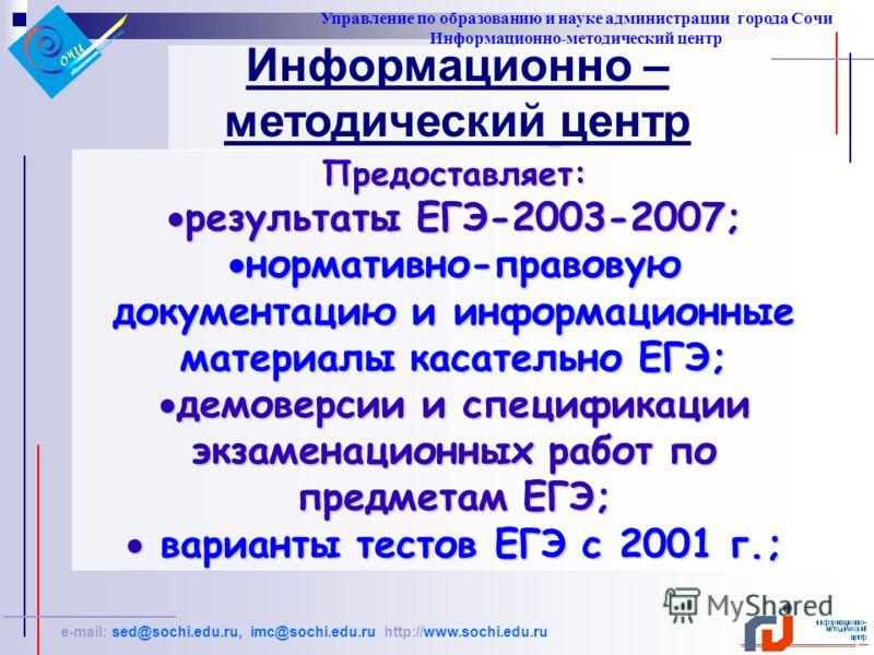 Информационно – методический центр Предоставляет: результаты ЕГЭ-2003-2007; результаты ЕГЭ-2003-2007; нормативно-правовую документацию и информационные материалы касательно ЕГЭ; нормативно-правовую документацию и информационные материалы касательно Е