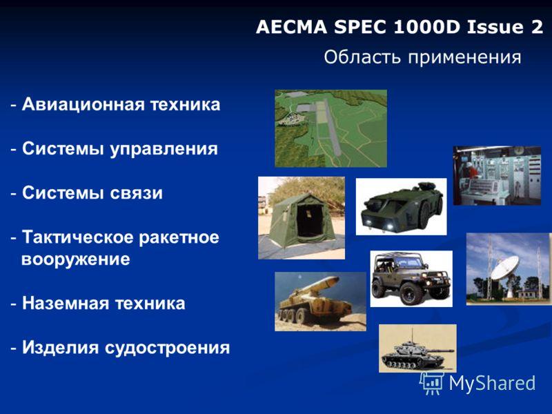 AECMA SPEC 1000D Issue 2 Область применения - Авиационная техника - Системы управления - Системы связи - Тактическое ракетное вооружение - Наземная техника - Изделия судостроения