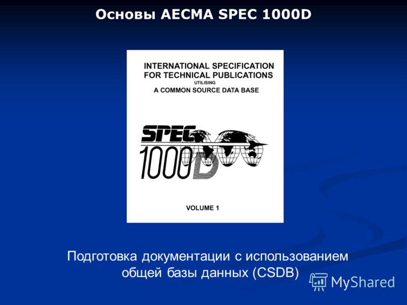 Основы AECMA SPEC 1000D Подготовка документации с использованием общей базы данных (CSDB)