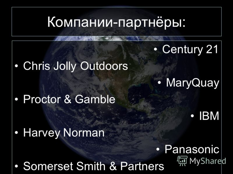 Компании-партнёры: Century 21 Chris Jolly Outdoors MaryQuay Proctor & Gamble IBM Harvey Norman Panasonic Somerset Smith & Partners Wal-Mart