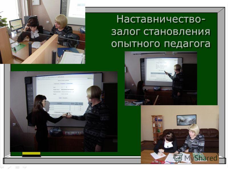 Наставничество- залог становления опытного педагога