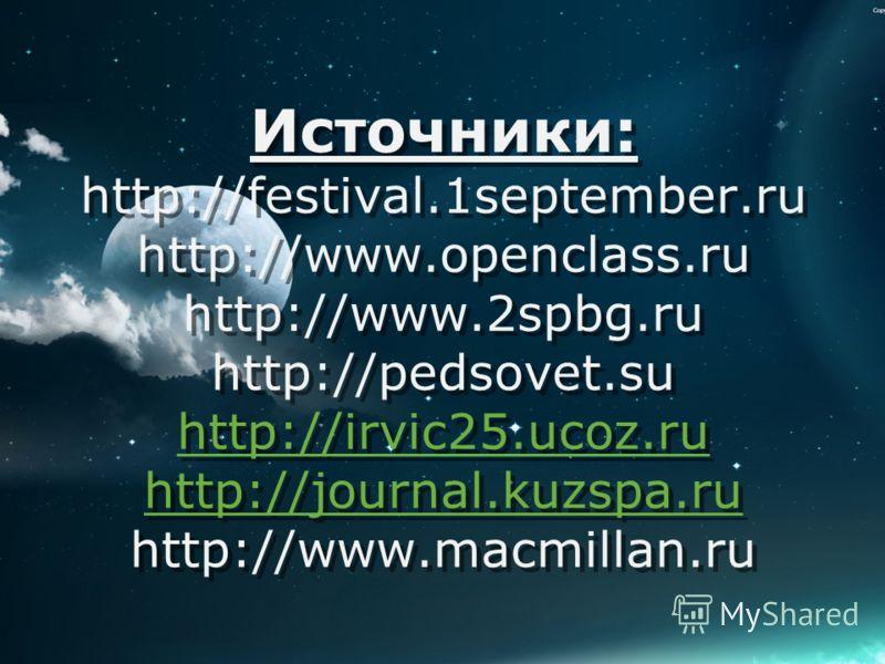 Источники: http://festival.1september.ru http://www.openclass.ru http://www.2spbg.ru http://pedsovet.su http://irvic25.ucoz.ru http://journal.kuzspa.ru http://www.macmillan.ru http://irvic25.ucoz.ru http://journal.kuzspa.ru Источники: http://festival