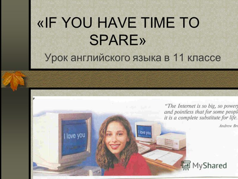 «IF YOU HAVE TIME TO SPARE» Урок английского языка в 11 классе