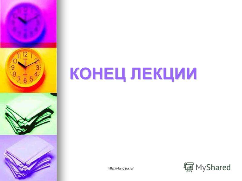 КОНЕЦ ЛЕКЦИИ КОНЕЦ ЛЕКЦИИ http://4anosia.ru/