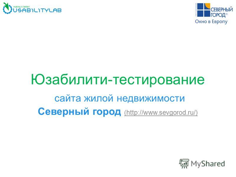 Юзабилити-тестирование сайта жилой недвижимости Северный город (http://www.sevgorod.ru/)