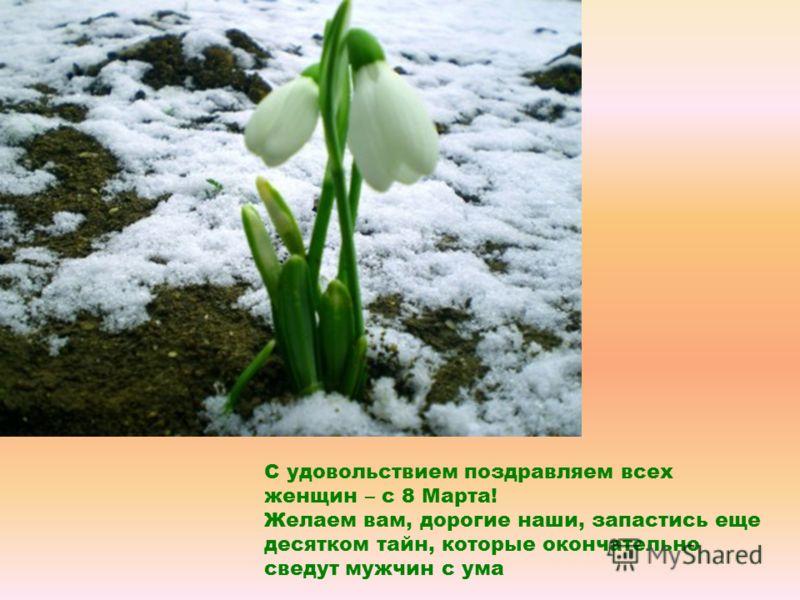 С удовольствием поздравляем всех женщин – с 8 Марта! Желаем вам, дорогие наши, запастись еще десятком тайн, которые окончательно сведут мужчин с ума