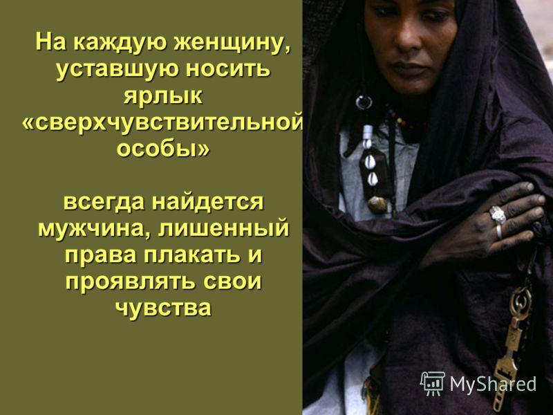 На каждую женщину, уставшую притворяться «глупенькой», всегда найдется мужчина, которому надоело быть «образцом мудрости»