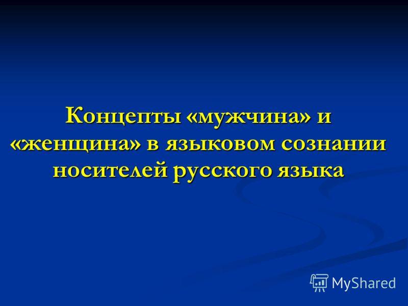 Концепты «мужчина» и «женщина» в языковом сознании носителей русского языка