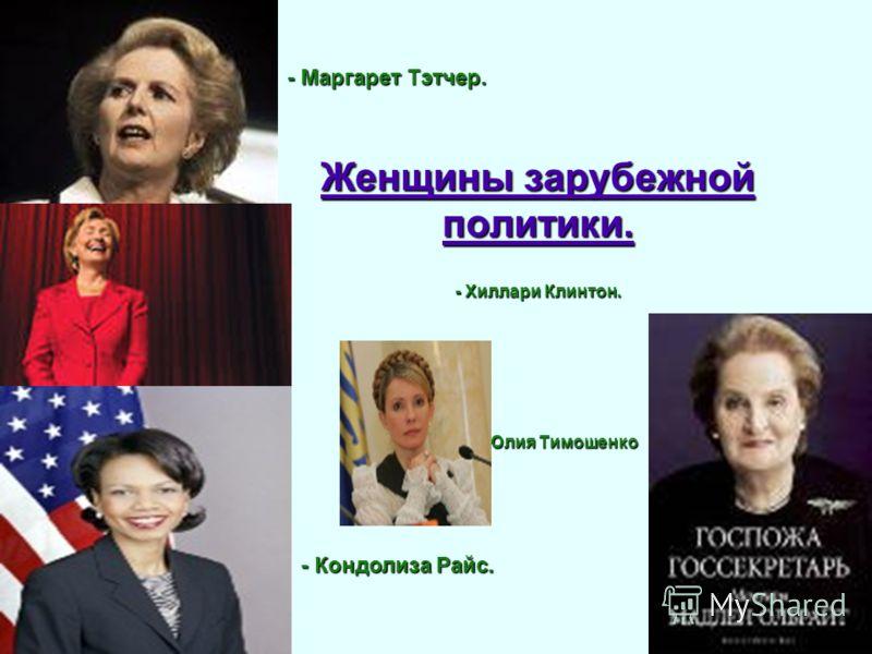 Женщины зарубежной политики. - Хиллари Клинтон. - Юлия Тимошенко - Маргарет Тэтчер. - Кондолиза Райс.