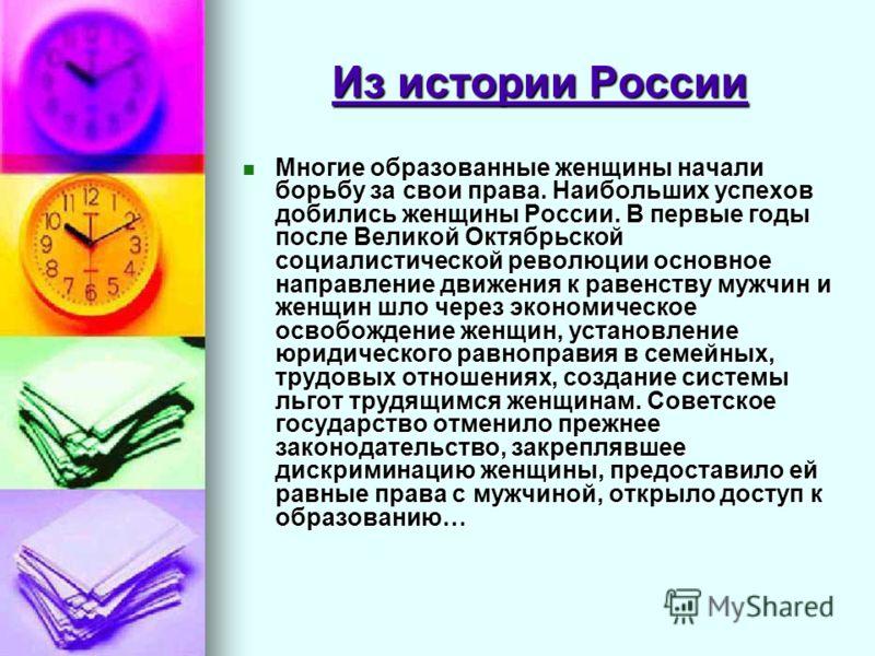 Из истории России Многие образованные женщины начали борьбу за свои права. Наибольших успехов добились женщины России. В первые годы после Великой Октябрьской социалистической революции основное направление движения к равенству мужчин и женщин шло че
