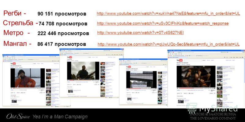 SAATCHI & SAATCHI RUSSIA THE LOVEMARKS COMPANY Yes Im a Man Campaign Регби - 90 151 просмотров http://www.youtube.com/watch?v=uSv3ClFhiKc&feature=watch_response http://www.youtube.com/watch?v=0Tv4S627NEI 222 446 просмотров Метро - http://www.youtube.