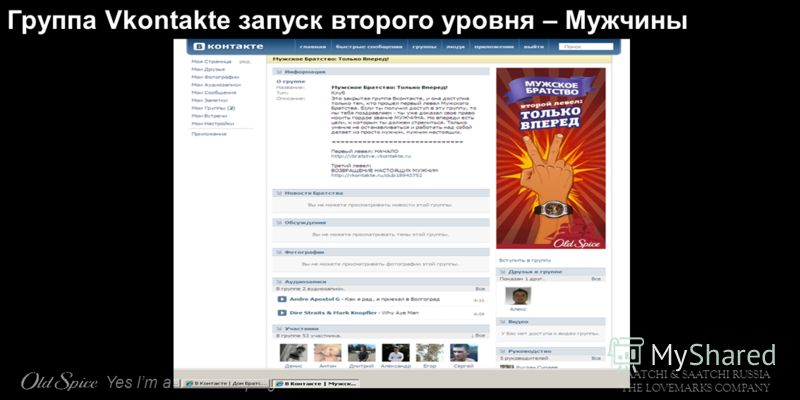 SAATCHI & SAATCHI RUSSIA THE LOVEMARKS COMPANY Yes Im a Man Campaign Группа Vkontakte запуск второго уровня – Мужчины