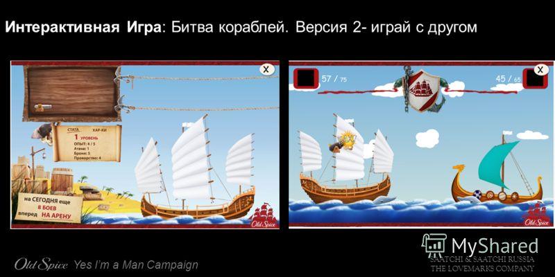 SAATCHI & SAATCHI RUSSIA THE LOVEMARKS COMPANY Yes Im a Man Campaign Интерактивная Игра: Битва кораблей. Версия 2- играй с другом