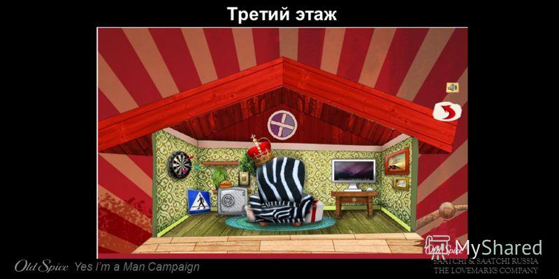 SAATCHI & SAATCHI RUSSIA THE LOVEMARKS COMPANY Yes Im a Man Campaign Третий этаж