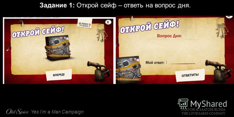 SAATCHI & SAATCHI RUSSIA THE LOVEMARKS COMPANY Yes Im a Man Campaign Задание 1: Открой сейф – ответь на вопрос дня.