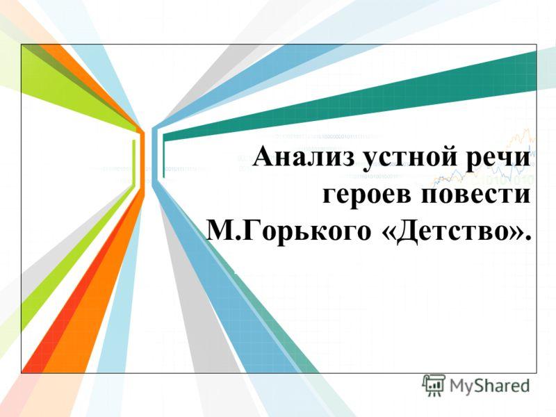 L/O/G/O www.themegallery.com Анализ устной речи героев повести М.Горького «Детство».