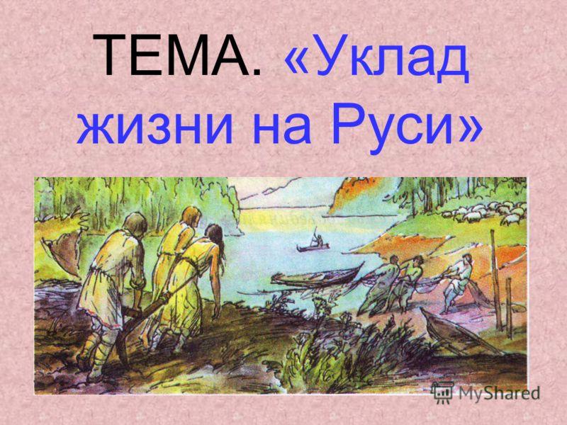 ТЕМА. «Уклад жизни на Руси»