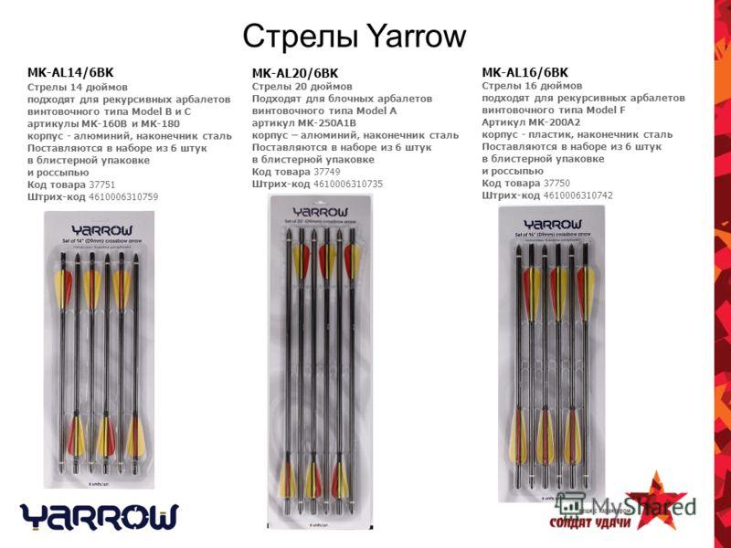 Стрелы Yarrow MK-AL20/6BK Стрелы 20 дюймов Подходят для блочных арбалетов винтовочного типа Model A артикул MK-250A1B корпус – алюминий, наконечник сталь Поставляются в наборе из 6 штук в блистерной упаковке Код товара 37749 Штрих-код 4610006310735 M