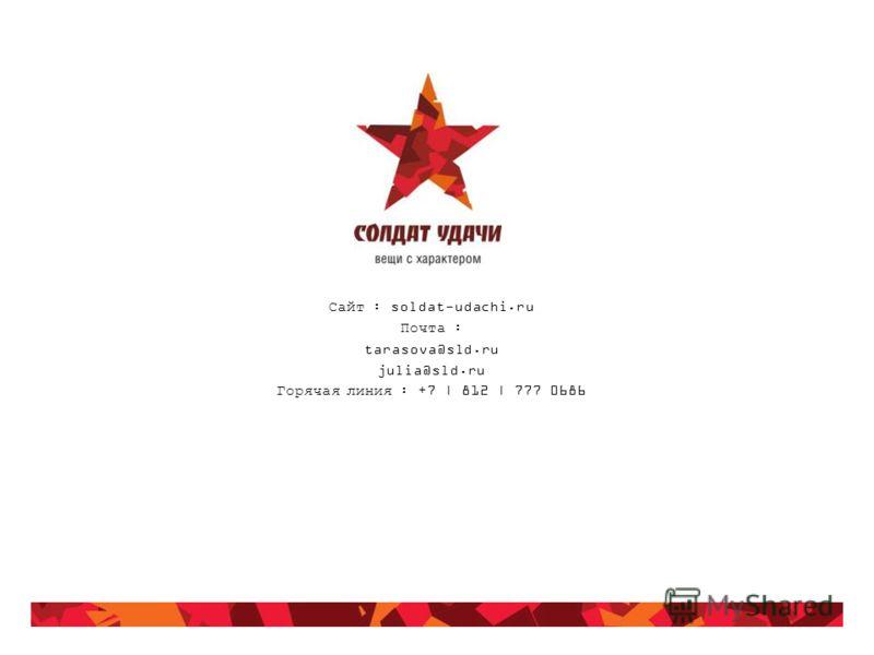 Сайт : soldat-udachi.ru Почта : tarasova@sld.ru julia@sld.ru Горячая линия : +7 | 812 | 777 0686