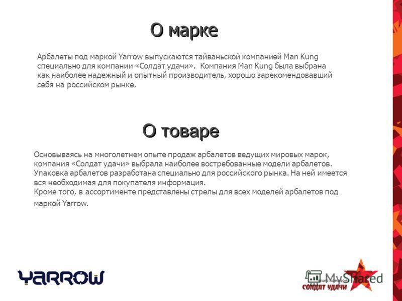 О марке Арбалеты под маркой Yarrow выпускаются тайваньской компанией Man Kung специально для компании «Солдат удачи». Компания Man Kung была выбрана как наиболее надежный и опытный производитель, хорошо зарекомендовавший себя на российском рынке. О т