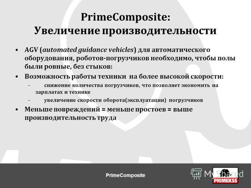 PrimeComposite: Увеличение производительности AGV (automated guidance vehicles) для автоматического оборудования, роботов-погрузчиков необходимо, чтобы полы были ровные, без стыков: Возможность работы техники на более высокой скорости: – снижение кол