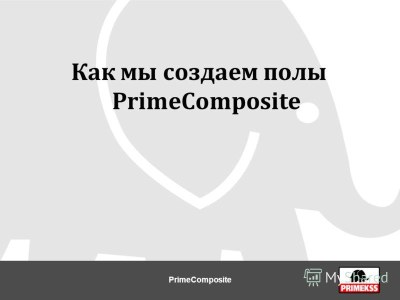 Как мы создаем полы PrimeCompositе PrimeComposite