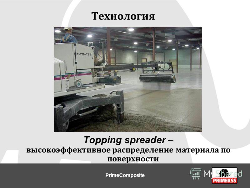 Технология Topping spreader – высокоэффективное распределение материала по поверхности PrimeComposite