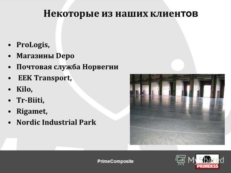 Некоторые из наших клиен тов ProLogis, Магазины Depo Почтовая служба Норвегии EEK Transport, Kilo, Tr-Biiti, Rigamet, Nordic Industrial Park PrimeComposite