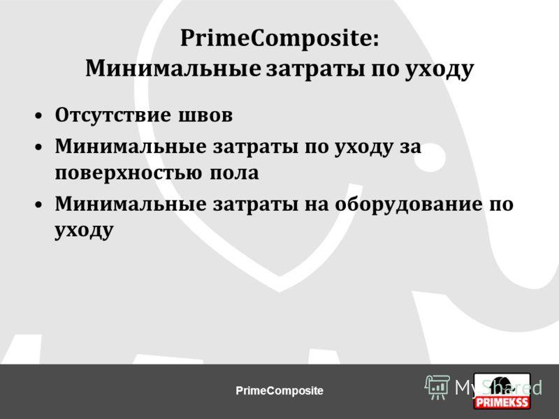 PrimeComposite: Минимальные затраты по уходу Отсутствие швов Минимальные затраты по уходу за поверхностью пола Минимальные затраты на оборудование по уходу PrimeComposite