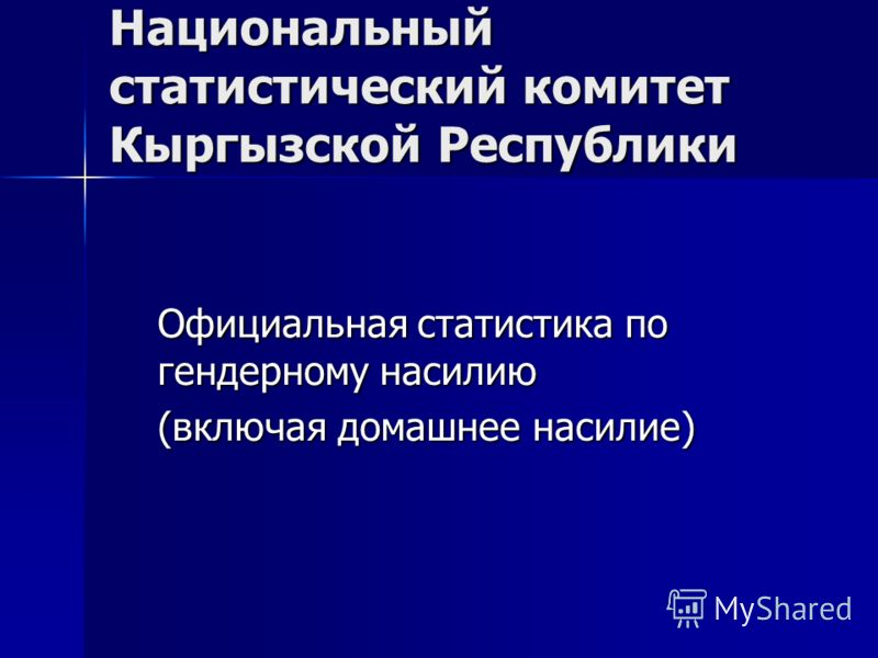 Национальный статистический комитет Кыргызской Республики Официальная статистика по гендерному насилию (включая домашнее насилие)