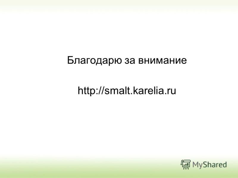 Благодарю за внимание http://smalt.karelia.ru