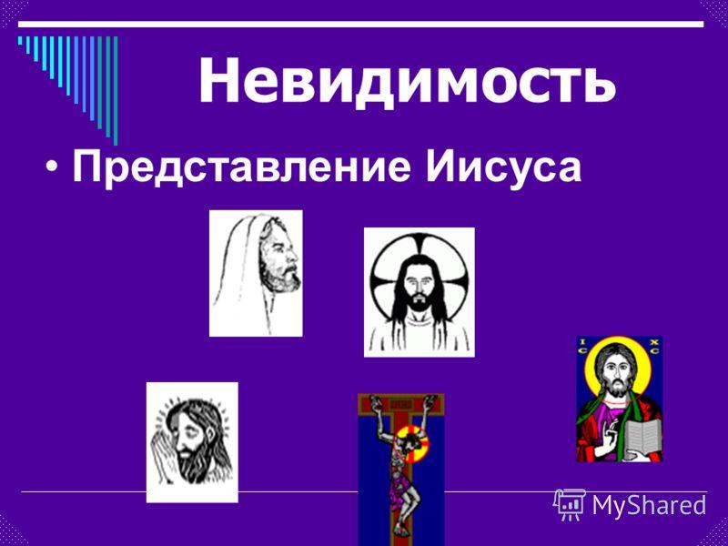 Представление Иисуса
