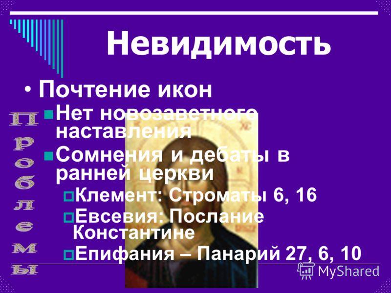 Нет новозаветного наставления Сомнения и дебаты в ранней церкви Клемент: Строматы 6, 16 Евсевия: Послание Константине Епифания – Панарий 27, 6, 10 Почтение икон Невидимость