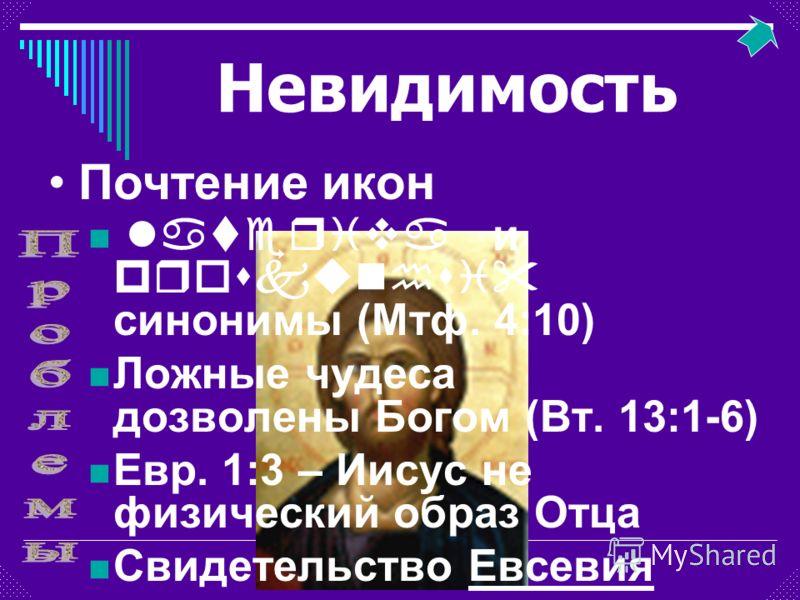 lateriva и proskunhsi синонимы (Мтф. 4:10) Ложные чудеса дозволены Богом (Вт. 13:1-6) Евр. 1:3 – Иисус не физический образ Отца Свидетельство ЕвсевияЕвсевия Почтение икон Невидимость