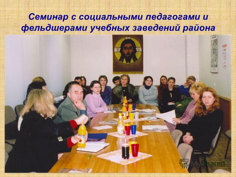 Семинар с социальными педагогами и фельдшерами учебных заведений района