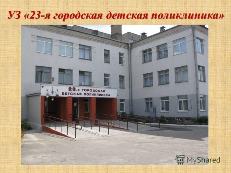 УЗ «23-я городская детская поликлиника»