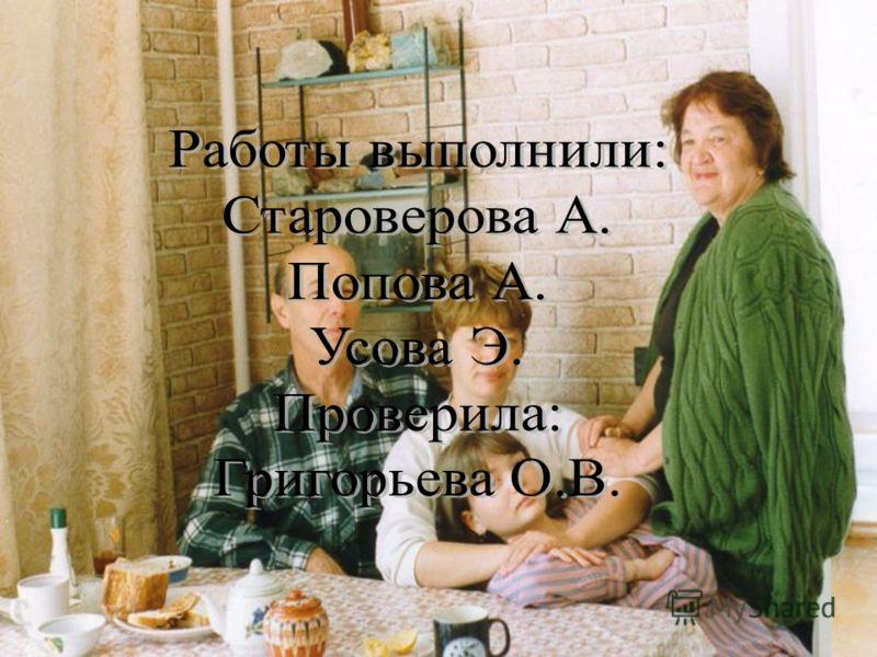 Работу выполнили: Староверова А. Попова А. Усова Э.
