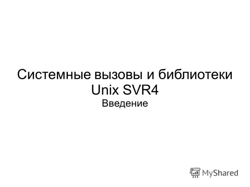 Системные вызовы и библиотеки Unix SVR4 Введение