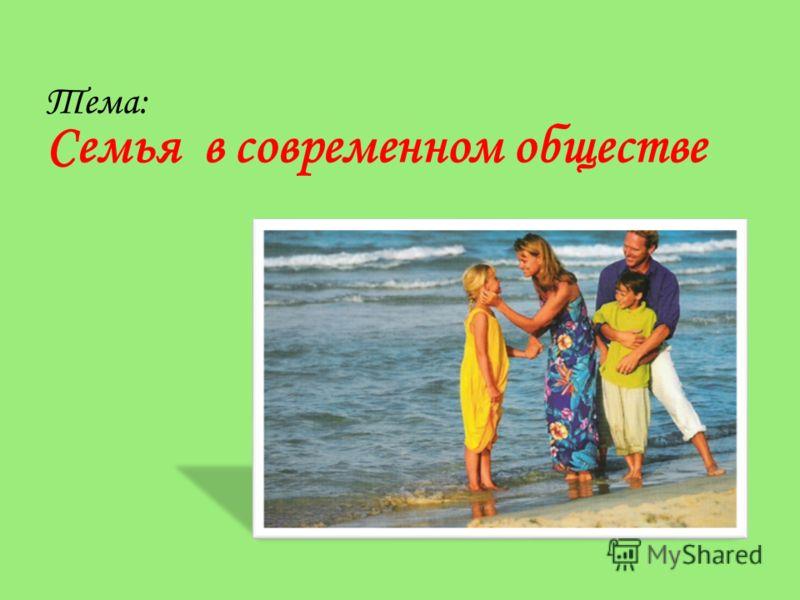 Тема: Семья в современном обществе