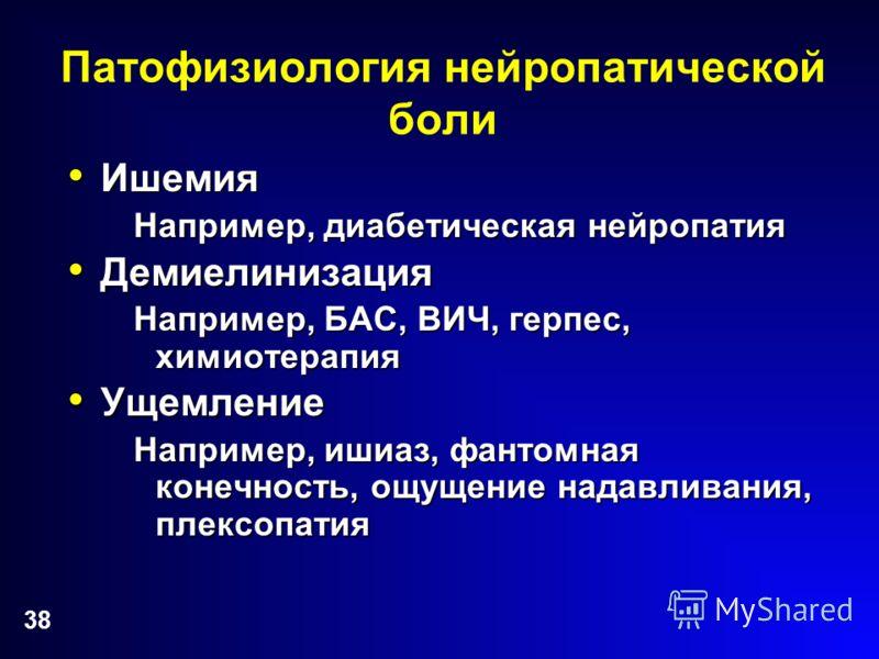 38 Патофизиология нейропатической боли Ишемия Ишемия Например, диабетическая нейропатия Демиелинизация Демиелинизация Например, БАС, ВИЧ, герпес, химиотерапия Ущемление Ущемление Например, ишиаз, фантомная конечность, ощущение надавливания, плексопат