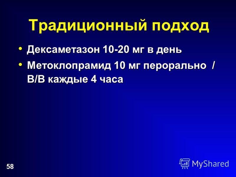 58 Традиционный подход Дексаметазон 10-20 мг в день Дексаметазон 10-20 мг в день Метоклопрамид 10 мг перорально / В/В каждые 4 часа Метоклопрамид 10 мг перорально / В/В каждые 4 часа