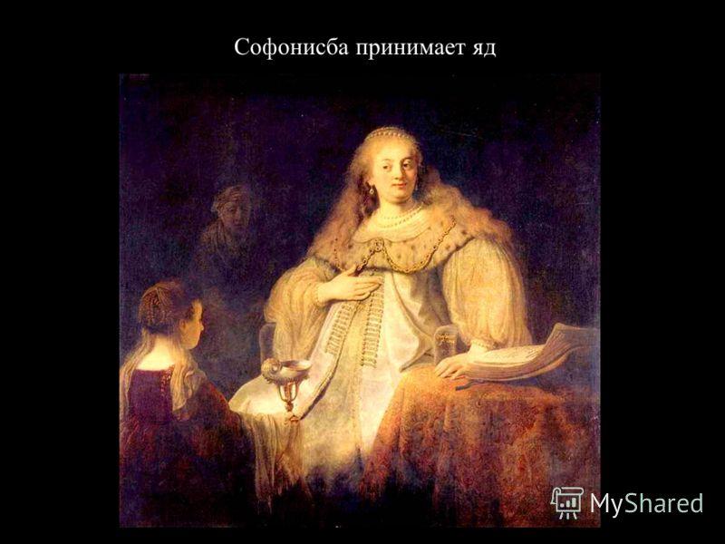 Софонисба принимает яд
