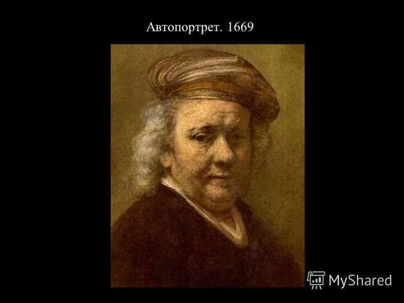 Автопортрет. 1669