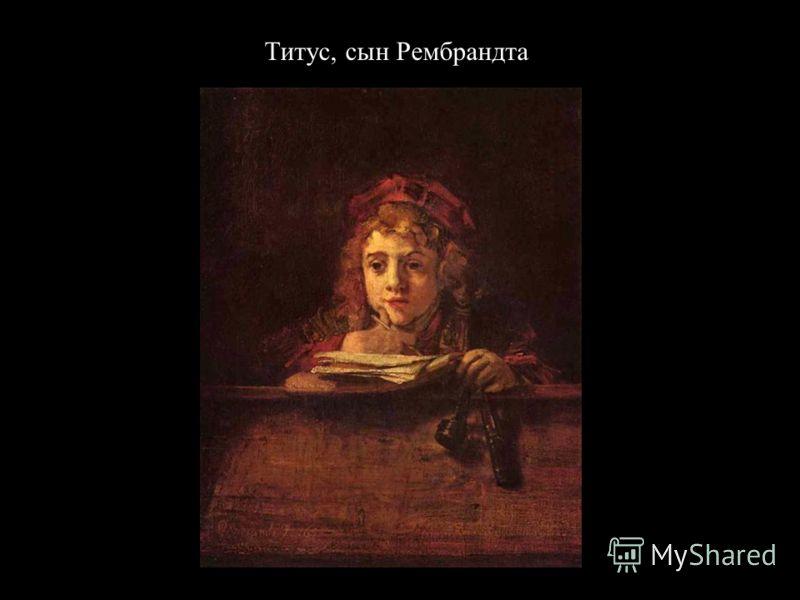 Титус, сын Рембрандта