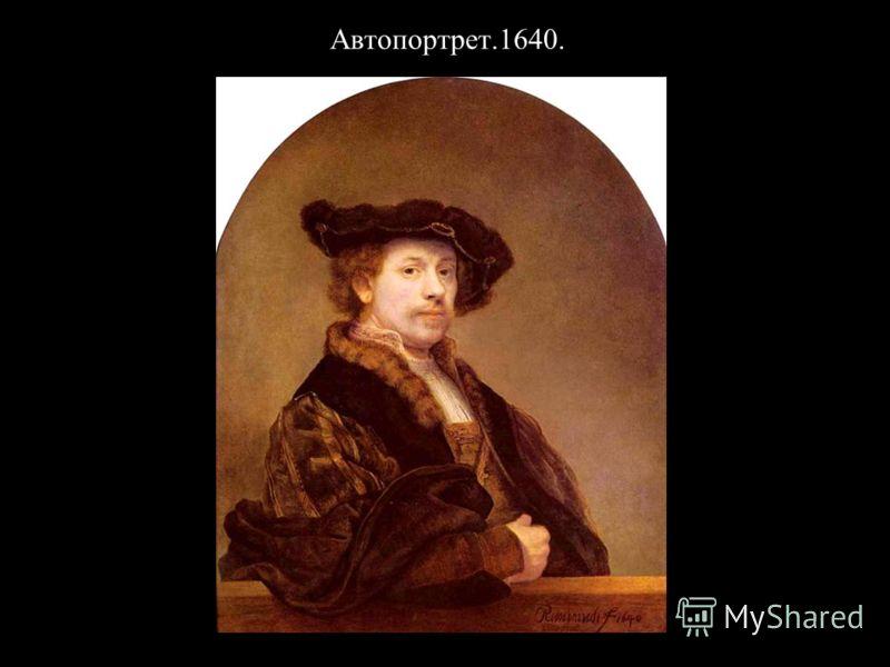 Автопортрет.1640.