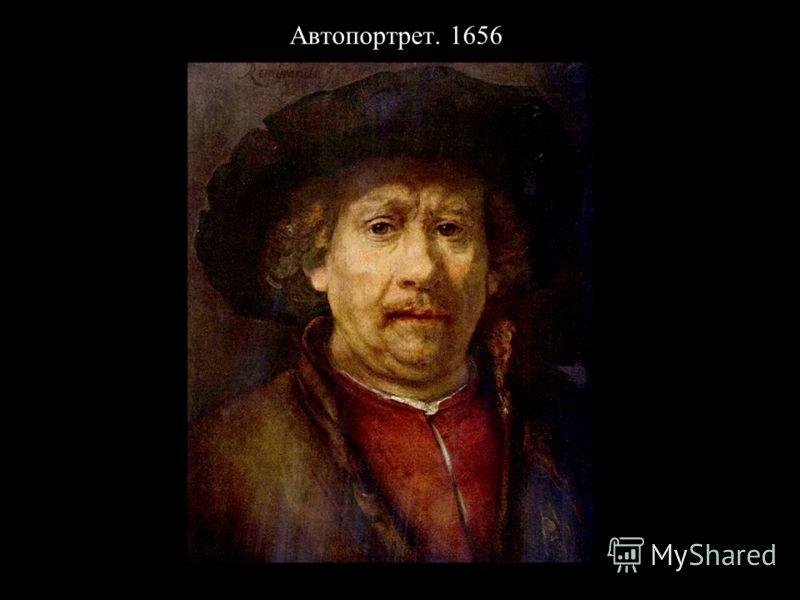 Автопортрет. 1656