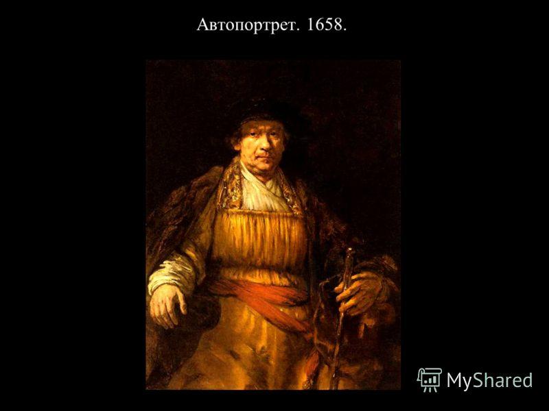 Автопортрет. 1658.