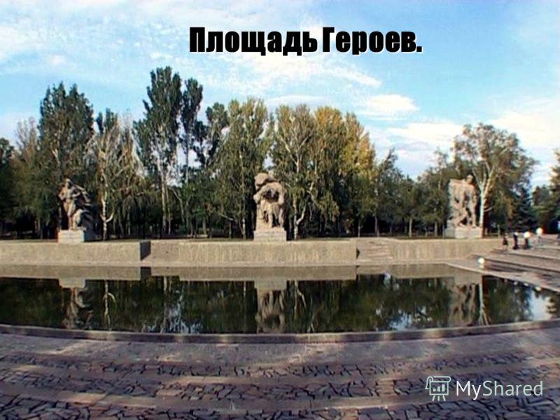 Площадь Героев.