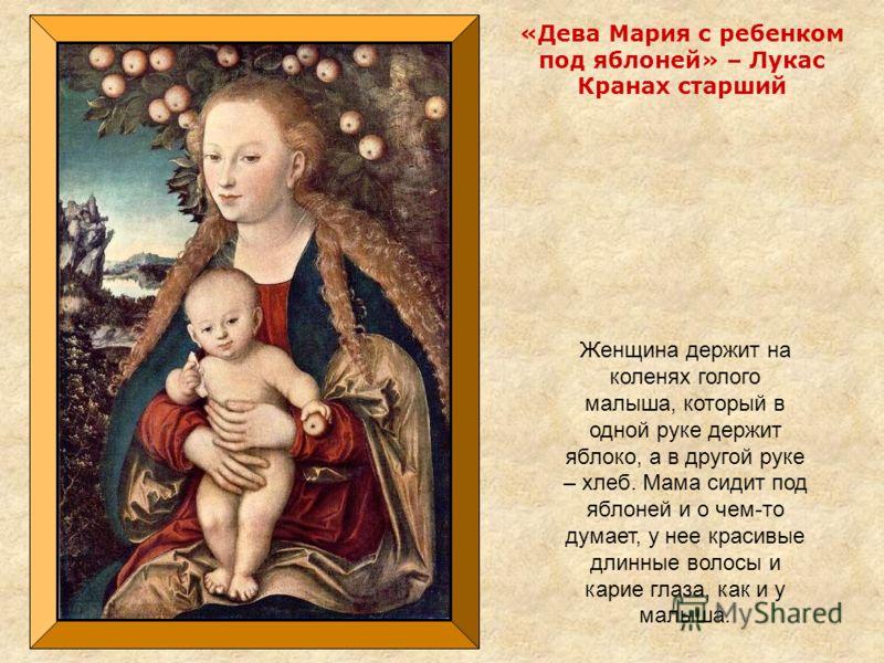 «Красный квадрат» - Казимир Малевич Помимо черного квадрата, он нарисовал еще красный квадрат.